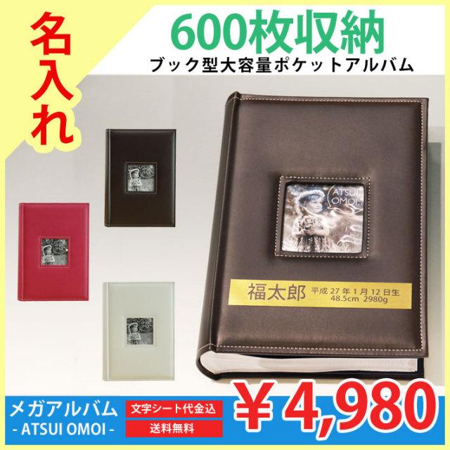 名入れメガアルバム 600枚収納4色から選択Mega AlbumATSUI OMOI