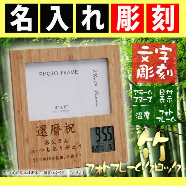 《名入れ彫刻》竹のフォトフレームクロック
