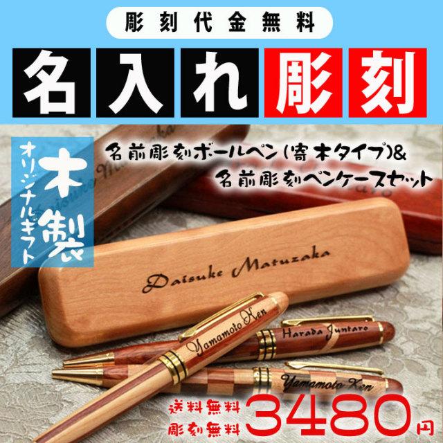 木製ボールペン(寄木)&ケースセット【送料無料】(マグネット付)名入れ彫刻【3タイプから選択】