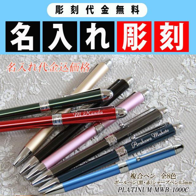 複合ボールペン 名入れプラチナPLATINUM・MWB1000C