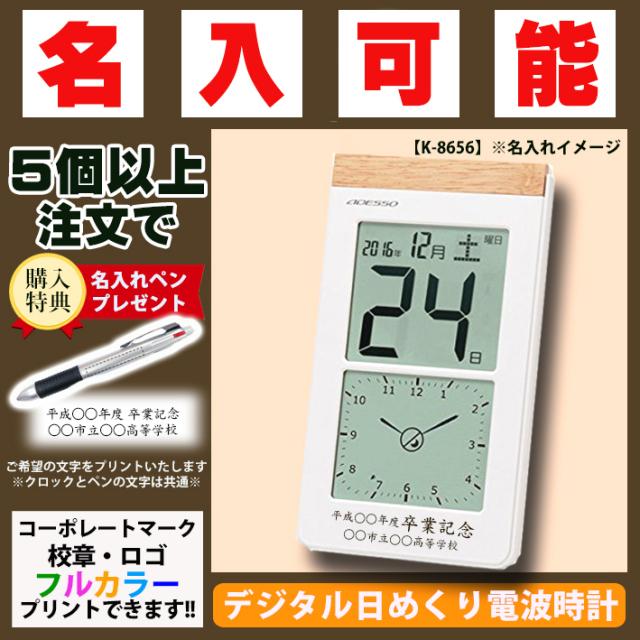 退職記念品《名入れ》デジタル日めくり電波時計【K-8656】