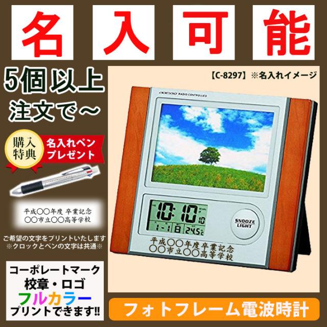 《卒業記念品》名入れフォトフレーム電波時計【C-8297】