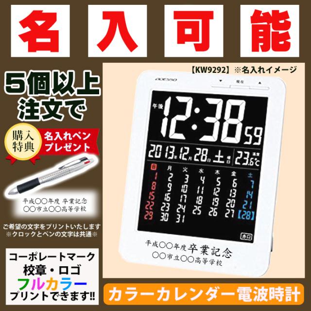 《名入れ》カレンダー電波時計【KW9292】