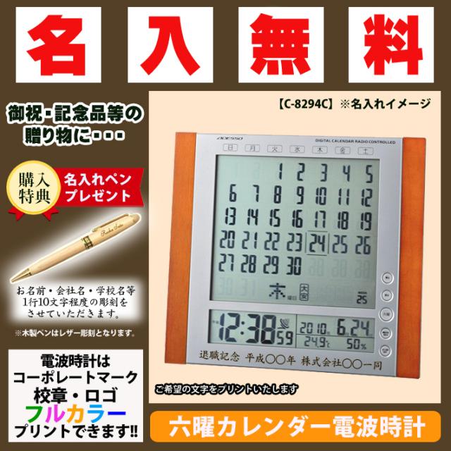 《退職記念品》名入れ六曜カレンダー電波時計【C-8294C】