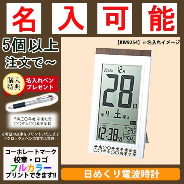 《名入れ》日めくり電波時計【KW9254】
