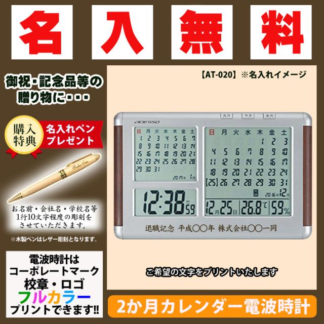 《退職記念品》名入れ2か月カレンダー電波時計【AT-020】
