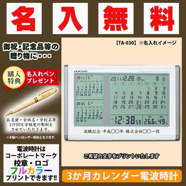 《退職記念品》名入れ3か月カレンダー電波時計【TA-030】
