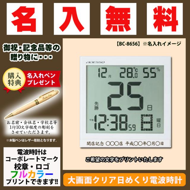 《退職記念品》名入れ大画面クリア日めくり電波時計【BC-8656】