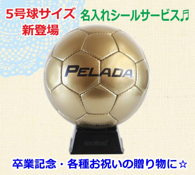 モルテン【5号球】サッカーボール(ゴールド) 記念サインボール【F5P9500】