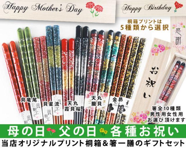 各種お祝いプリント桐箱入り箸一膳(箸10種類から選択)