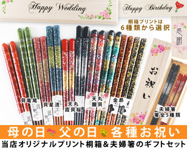 各種お祝いプリント桐箱入り夫婦箸(箸5種類から選択)