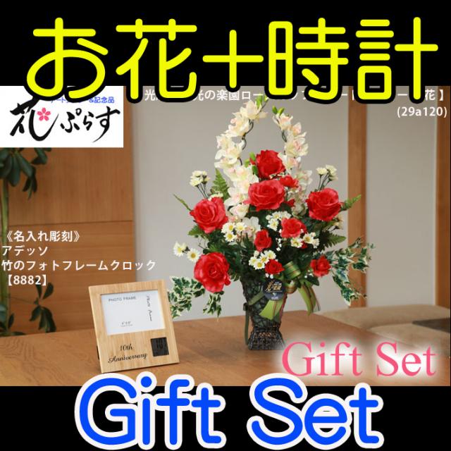 花ぷらす《竹のフォトフレームクロック》ローズカップ29A120-8882ギフトセット(時計名入れ彫刻)