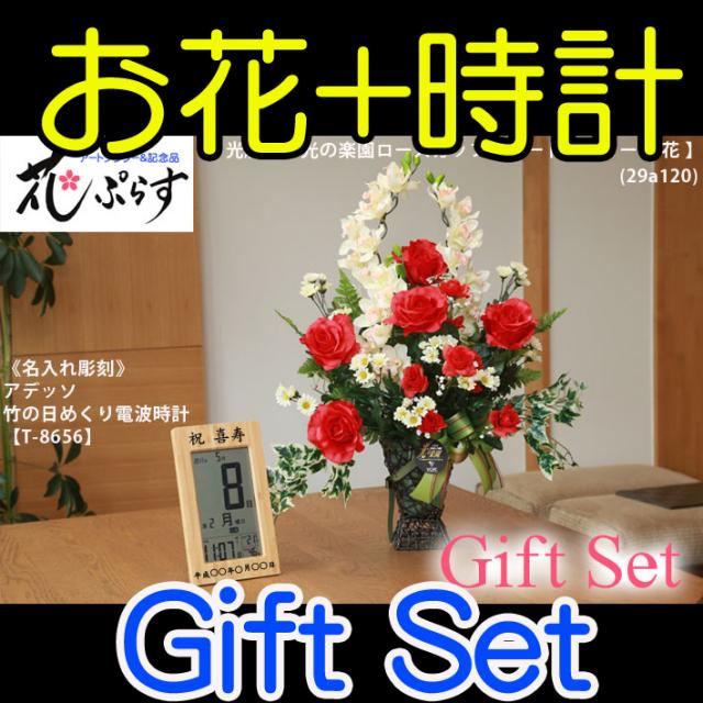 《ご新居お祝い》花ぷらす《竹の日めくり電波時計》ローズカップ29A120-T-8656ギフトセット(電波時計名入れ彫刻)