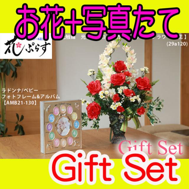 《誕生祝い》花ぷらす《ベビーフォトフレーム&アルバム》ローズカップ29A120-amb21-130ギフトセット