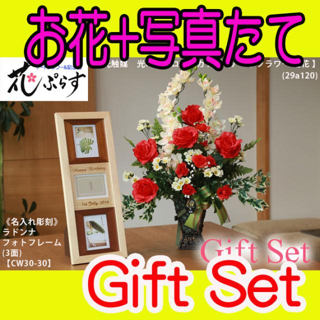《出産祝い》花ぷらす《ウッドフォトフレーム(3面)》ローズカップ29A120-cw30-30ギフトセット(フレーム名入れ彫刻)