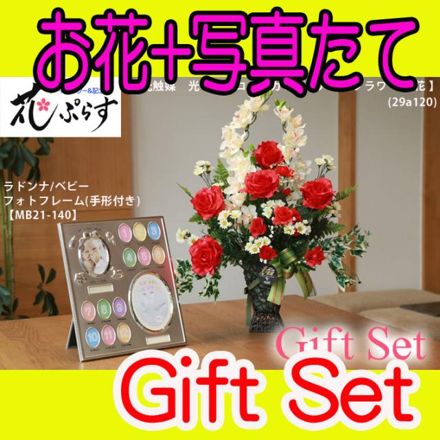 《誕生祝い》花ぷらす《ベビーフォトフレーム(手形付き)》ローズカップ29A120-mb21-140ギフトセット