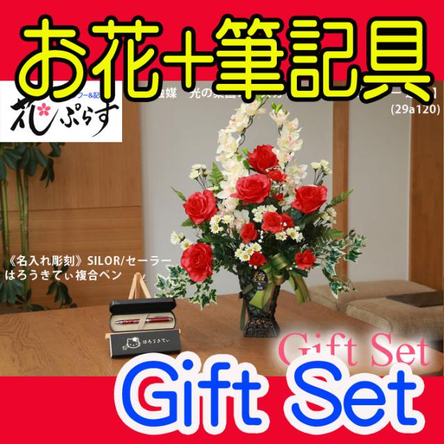 《バースディプレゼント》花ぷらす《SILORハローキティ複合ペン》ローズカップ【ペン名入れ彫刻】29A120-kittyギフトセット