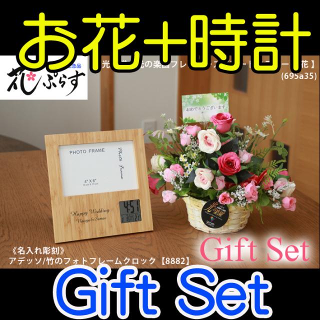 《退職祝い》花ぷらす《竹のフォトフレームクロック》フレアローズ695A35-8882ギフトセット(時計名入れ彫刻)