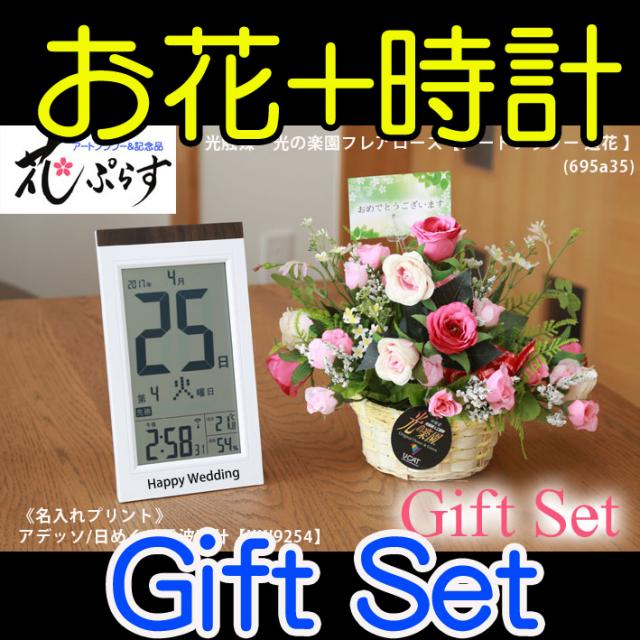 《退職祝い》花ぷらす《日めくり電波時計》フレアローズ695A35-KW9254ギフトセット(時計名入れプリント)