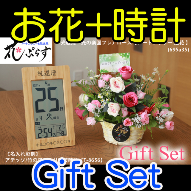 《退職記念》花ぷらす《竹の日めくり電波時計》フレアローズ695A35-T-8656ギフトセット(電波時計名入れ彫刻)