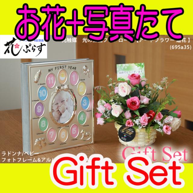 《出産祝い》花ぷらす《ベビーフォトフレーム&アルバム》フレアローズ695A35-amb21-130ギフトセット