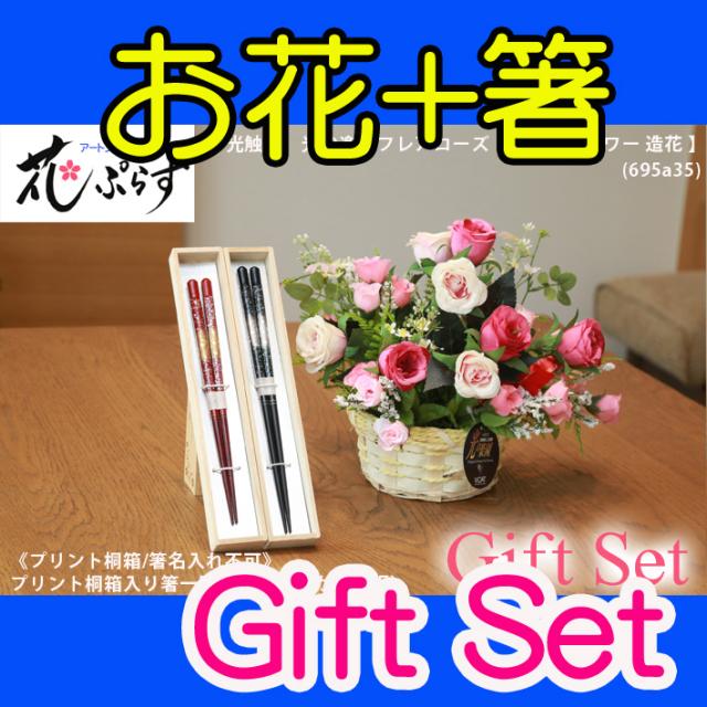 《還暦祝い》花ぷらす《桐箱入り箸一膳》フレアローズ箸10種類から選択95A35-hashi1ギフトセット(桐箱プリント)
