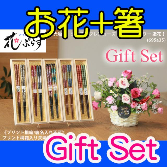 《結婚祝い》花ぷらす《桐箱入り夫婦箸》フレアローズ箸5種類から選択695A35-hashi2ギフトセット(桐箱プリント)