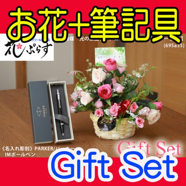 花ぷらす《PARKER,IMボールペン》フレアローズ【ペン名入れ彫刻】695A35-parkerimctギフトセット