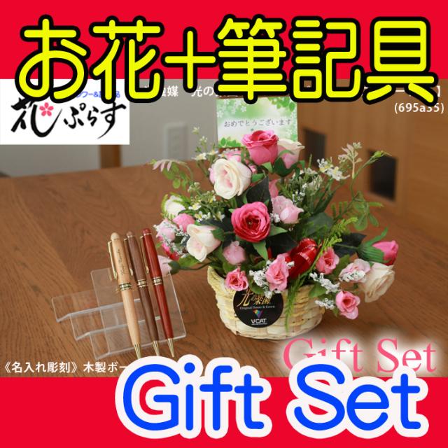 花ぷらす《木製ボールペン》フレアローズ【ペン名入れ彫刻】695A35-mokupenギフトセット
