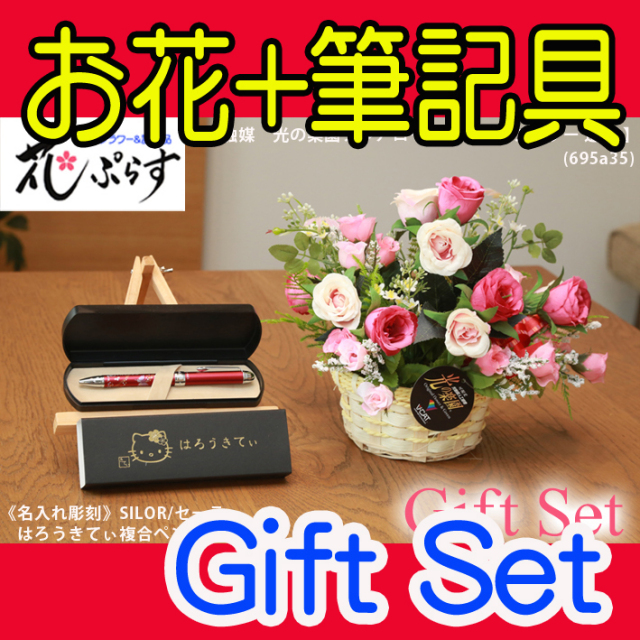 《退職祝い》花ぷらす《SILORハローキティ複合ペン》フレアローズ【ペン名入れ彫刻】695A35-kittyギフトセット
