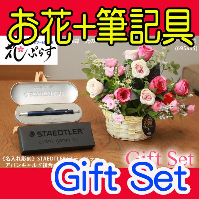 《退職記念品》花ぷらす《STAEDTLER複合ペン》フレアローズ【ペン名入れ彫刻】695A35-avantgardeギフトセット