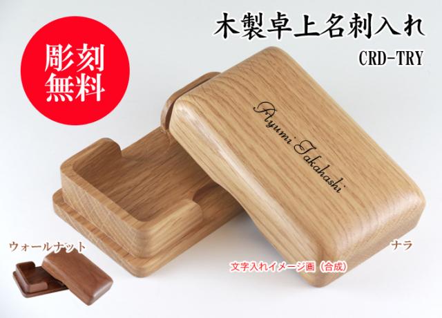 木製卓上名刺入れ(2色から選択)CRD-TRY