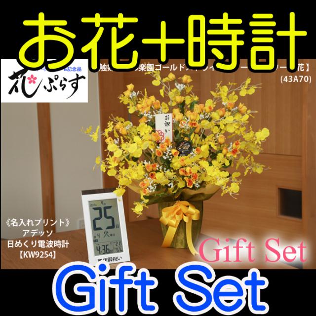 《新築祝い》花ぷらす《日めくり電波時計》ゴールドストライク43A70-KW9254ギフトセット(時計名入れプリント)