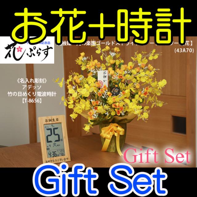 《開店祝い》花ぷらす《竹の日めくり電波時計》ゴールドストライク43A70-T-8656ギフトセット(電波時計名入れ彫刻)