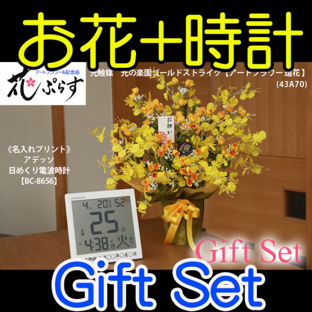 《新築祝い》花ぷらす《日めくり電波時計》ゴールドストライク43A70-bc8656ギフトセット(時計名入れプリント)