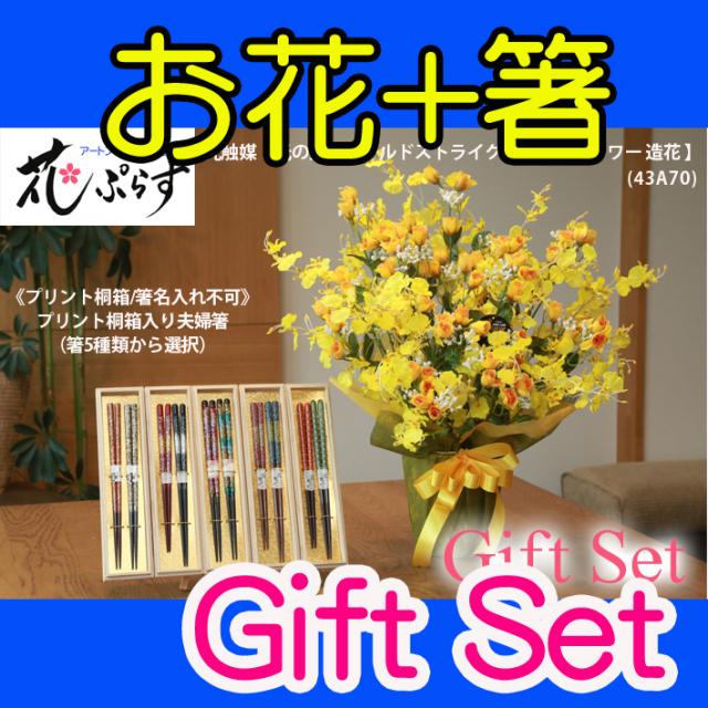 《結婚祝い》花ぷらす《桐箱入り夫婦箸》ゴールドストライク箸5種類から選択43A70-hashi2ギフトセット(桐箱プリント)