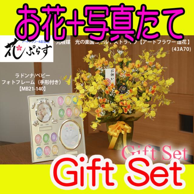 《出産祝い》花ぷらす《ベビーフォトフレーム(手形付き)》ゴールドストライク43A70-mb21-140ギフトセット
