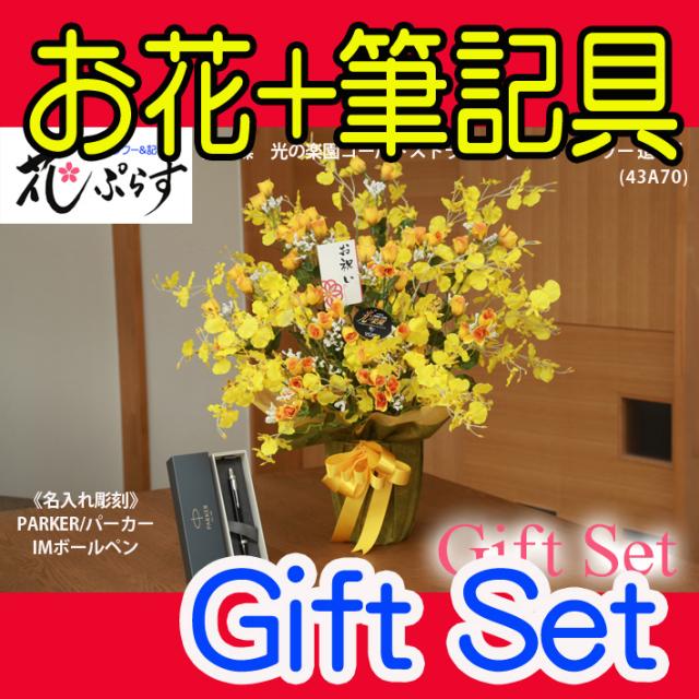 花ぷらす《PARKER,IMボールペン》ゴールドストライク【ペン名入れ彫刻】43A70-parkerimctギフトセット