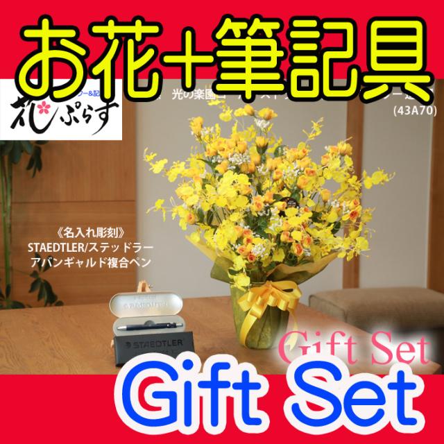 《退職記念品》花ぷらす《STAEDTLER複合ペン》ゴールドストライク【ペン名入れ彫刻】43A70-avantgardeギフトセット