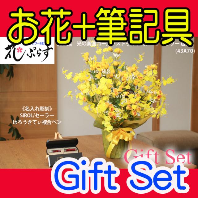《還暦祝い》花ぷらす《SILORハローキティ複合ペン》ゴールドストライク【ペン名入れ彫刻】43A70-kittyギフトセット