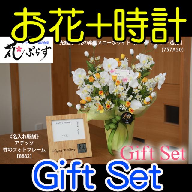 《退職祝い》花ぷらす《竹のフォトフレームクロック》メローホワイト胡蝶蘭757A50-8882ギフトセット(時計名入れ彫刻)