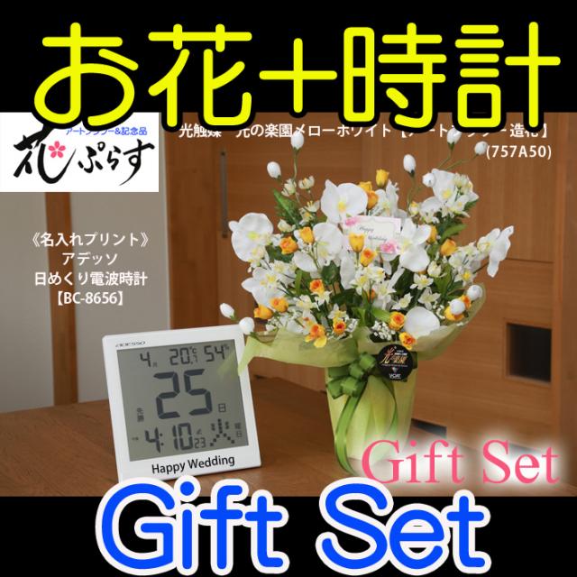 《新築祝い》花ぷらす《日めくり電波時計》メローホワイト胡蝶蘭757A50-bc8656ギフトセット(時計名入れプリント)