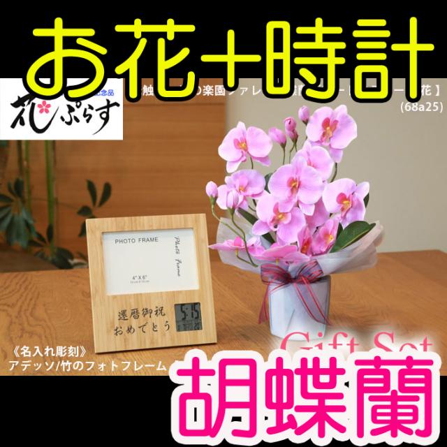 《出産祝い》花ぷらす《竹のフォトフレームクロック》ファレノ胡蝶蘭319A70-8882ギフトセット(時計名入れ彫刻)