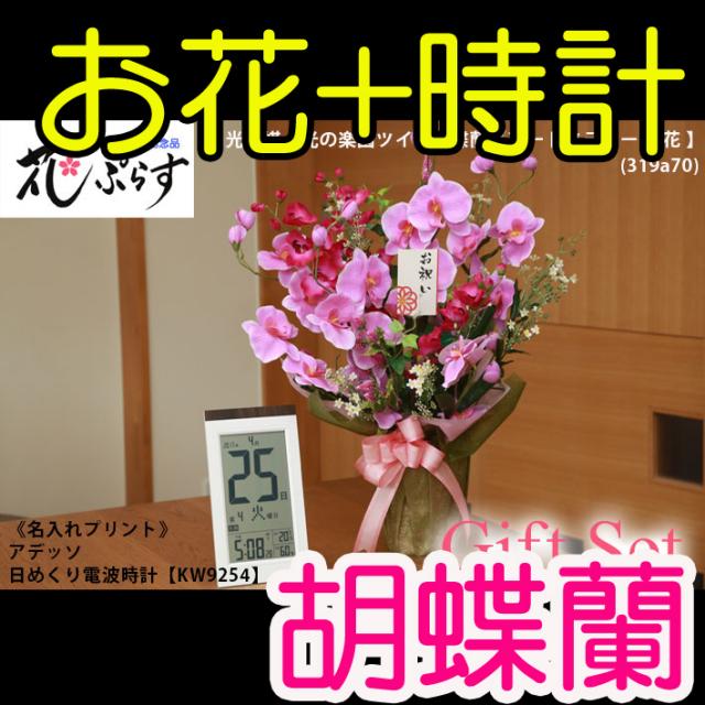 《新築祝い》花ぷらす《日めくり電波時計》ツイン胡蝶蘭319A70-KW9254ギフトセット(時計名入れプリント)