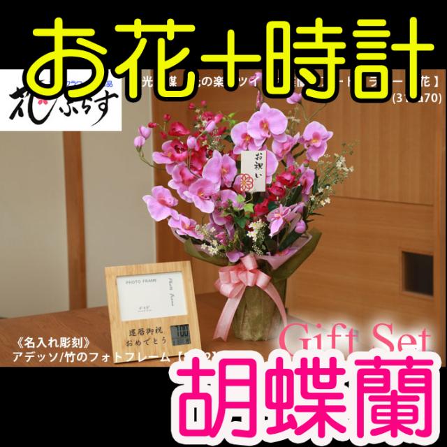 《還暦祝い》花ぷらす《竹のフォトフレームクロック》ツイン胡蝶蘭319A70-8882ギフトセット(時計名入れ彫刻)
