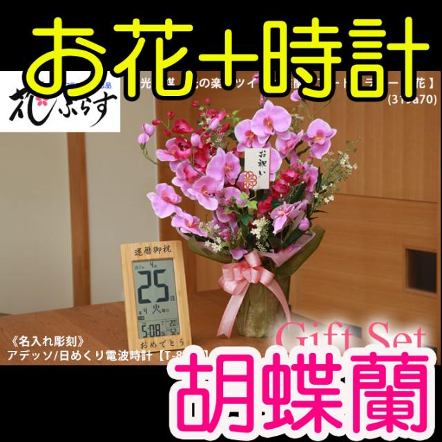 《還暦祝い》花ぷらす《竹の日めくり電波時計》ツイン胡蝶蘭319a70-T-8656ギフトセット(電波時計名入れ彫刻)