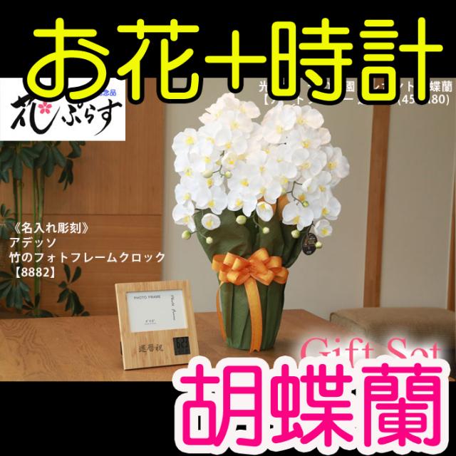 《還暦祝い》花ぷらす《竹のフォトフレームクロック》エレガント胡蝶蘭452A80-8882ギフトセット(時計名入れ彫刻)