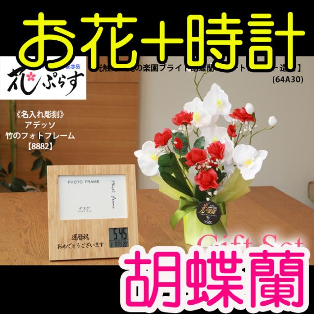 《出産祝い》花ぷらす《竹のフォトフレームクロック》ブライト胡蝶蘭64A30-8882ギフトセット(時計名入れ彫刻)