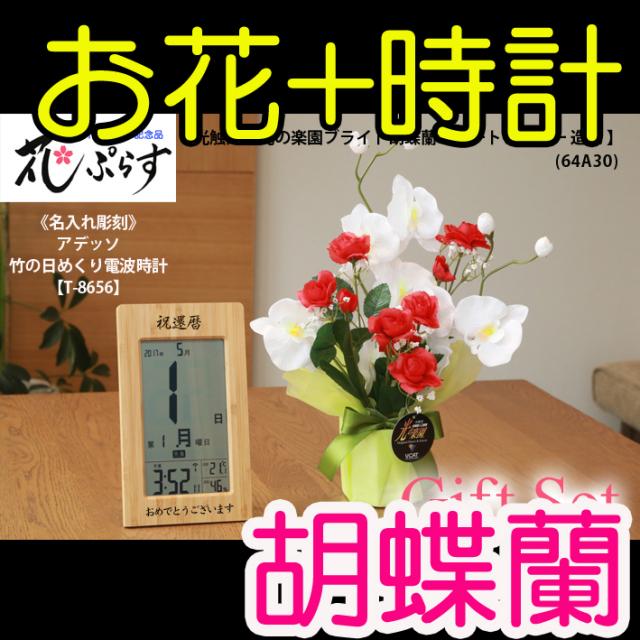 《還暦祝い》花ぷらす《竹の日めくり電波時計》ブライト胡蝶蘭64A30-T-8656ギフトセット(電波時計名入れ彫刻)