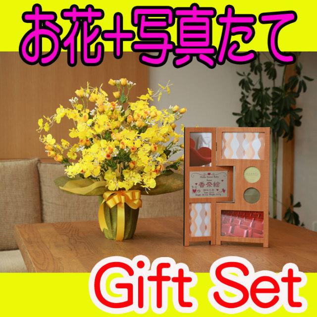 《出産祝い》花ぷらす《名入れパーテーション70》ゴールドストライク43A70-70series-babyギフトセット(フレーム名入れ彫刻)